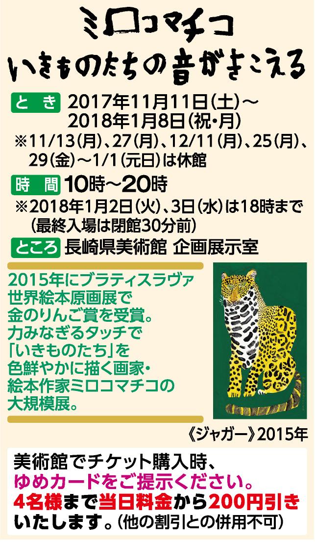 長崎県美術館からのお知らせ
