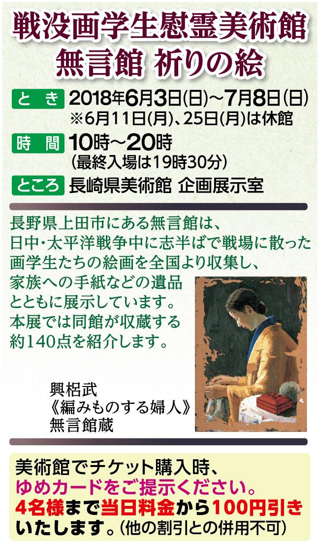 長崎県美術館 無言館 祈りの絵