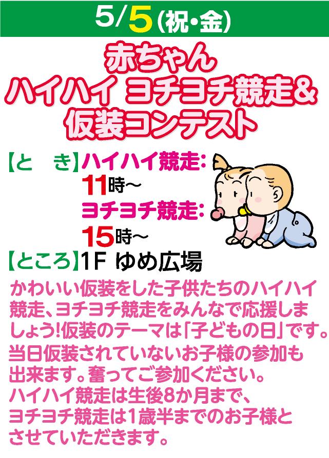 赤ちゃんハイハイ ヨチヨチ競走&仮装コンテスト