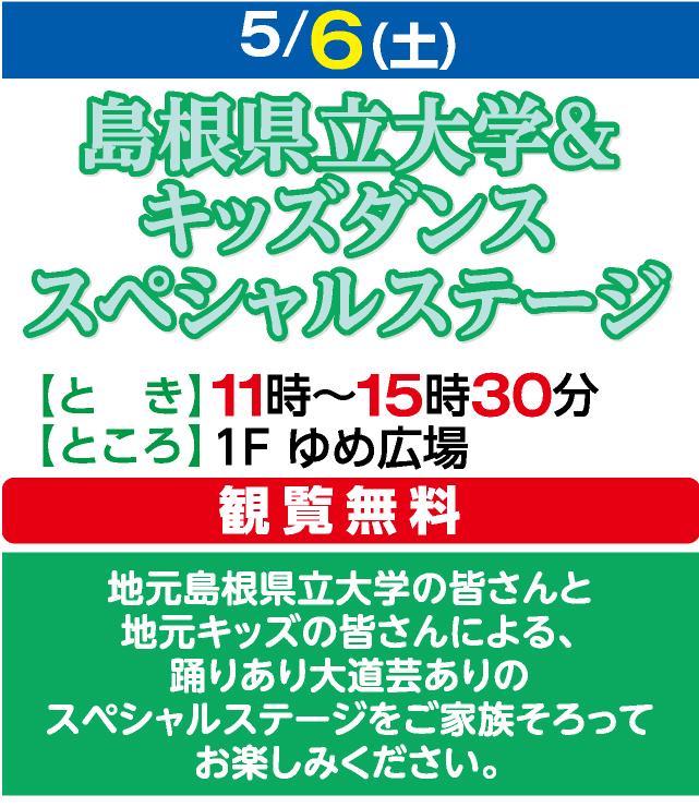 島根県立大学&キッズダンススペシャルステージ