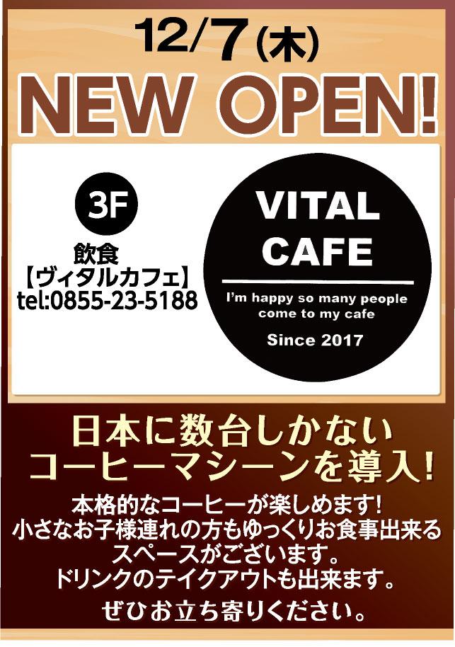 NEW OPEN! ヴィタルカフェ