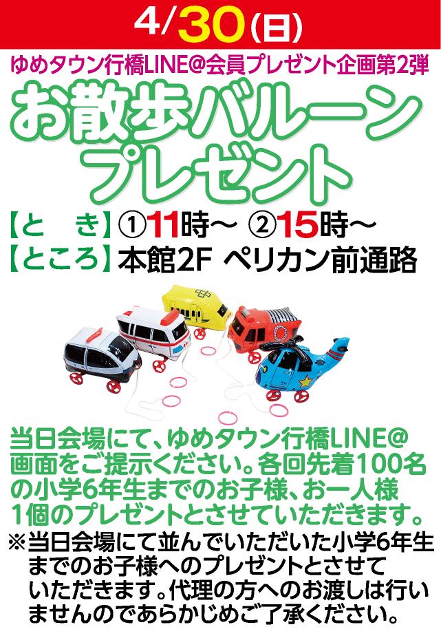 4/30お散歩バルーンプレゼント