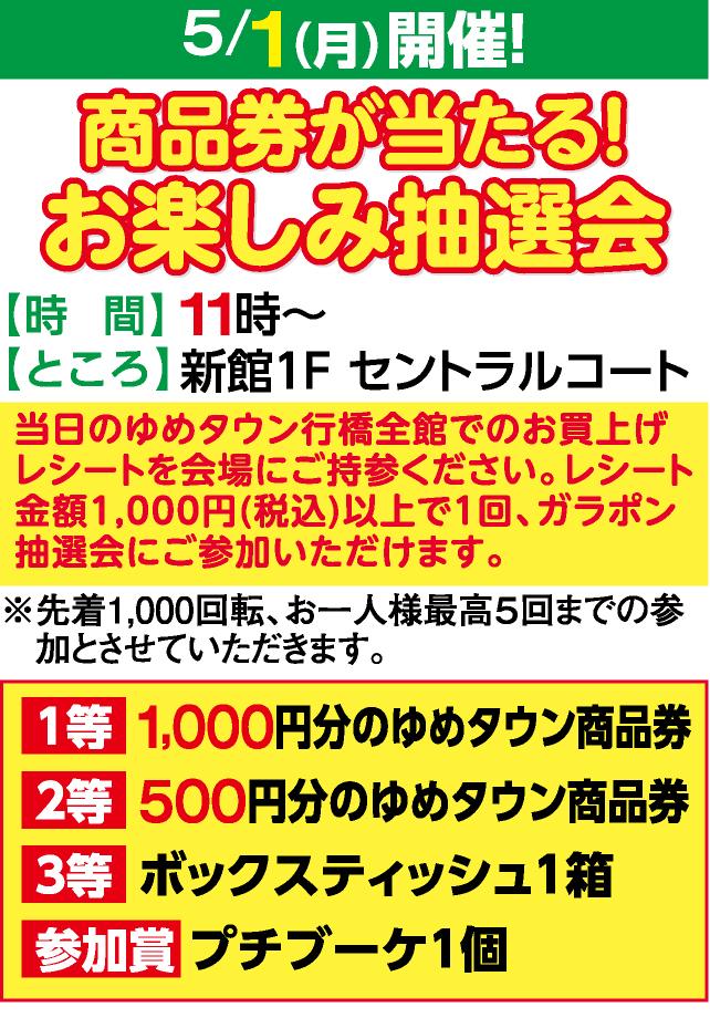5/1お楽しみ抽選会