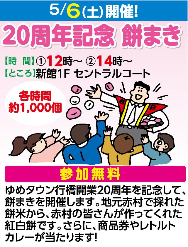 ゆめタウン行橋開業20周年記念 餅まき