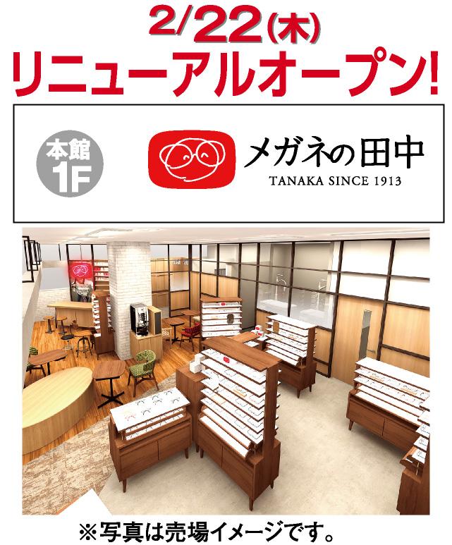 メガネの田中 リニューアルオープン!