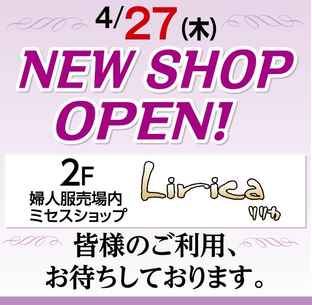 NEW SHOP OPEN! リリカ