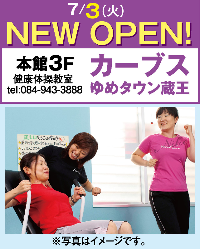 NEW OPEN! カーブス